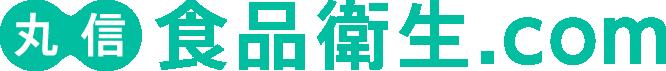 丸信食品衛生.com