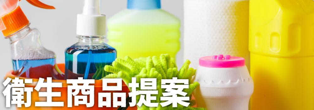 衛生商品提案