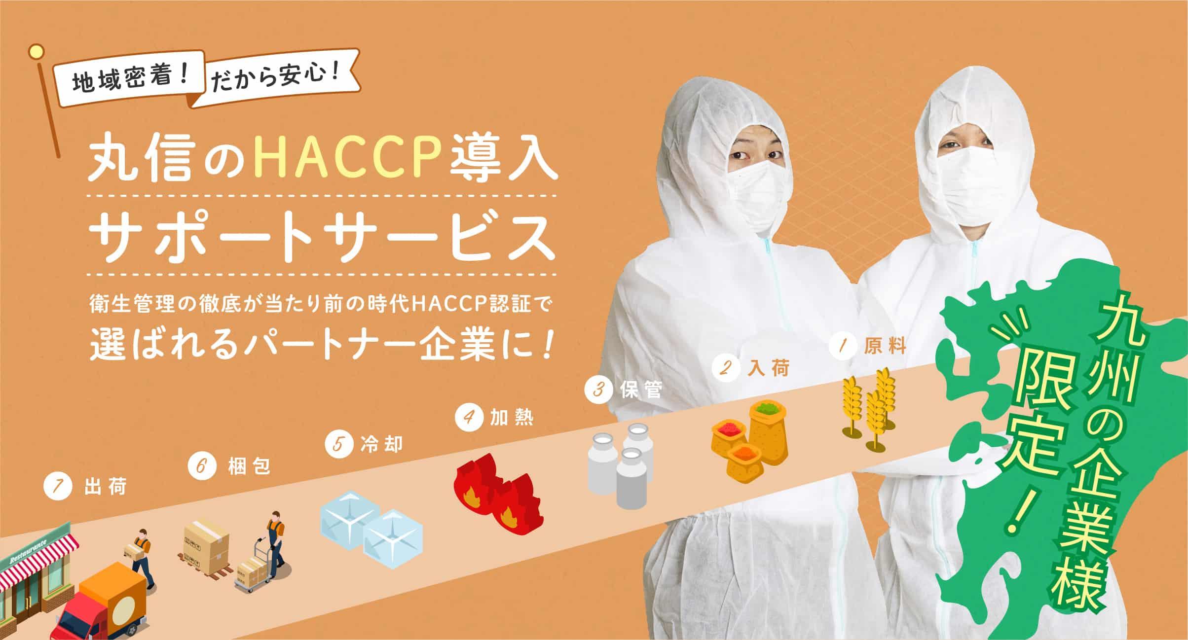 丸信のHACCP導入サポートサービス