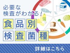 食品別検査菌種の詳細はこちら