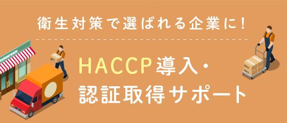 HACCP導入・認証取得サポート