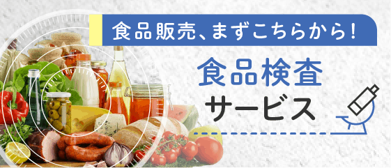 食品検査サービス